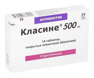 Класине 500мг 14 шт. таблетки покрытые пленочной оболочкой нобел илач санайи ве тиджарет а.ш.