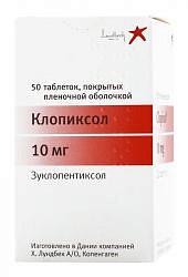Клопиксол 10мг 50 шт. таблетки покрытые пленочной оболочкой