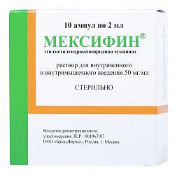 Мексифин 50мг/мл 2мл 10 шт. раствор для внутривенного и внутримышечного введния