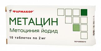 Метацин 2мг 10 шт. таблетки