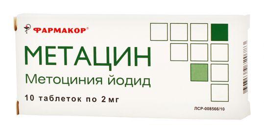 Метацин 2мг 10 шт. таблетки, фото №1