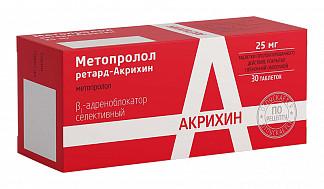 Метопролол ретард акрихин 25мг 30 шт. таблетки пролонгированного действия, покрытые пленочной оболочкой