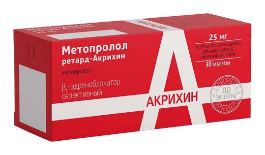 Метопролол ретард акрихин 25мг 30 шт. таблетки пролонгированного действия, покрытые пленочной оболочкой, фото №1