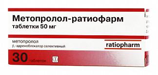 Метопролол-ратиофарм 50мг 30 шт. таблетки
