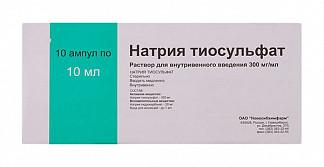 Натрия тиосульфат 300мг/мл 10мл 10 шт. раствор для внутривенного введения