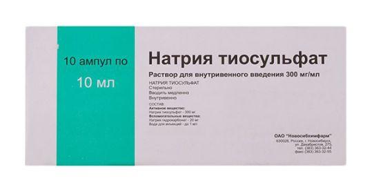 Натрия тиосульфат 300мг/мл 10мл 10 шт. раствор для внутривенного введения, фото №1