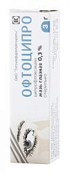 Офтоципро 0,3% 3г мазь глазная татхимфарм