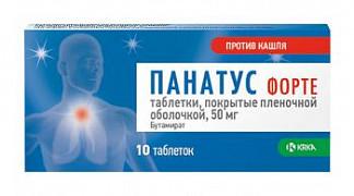 Панатус форте 50мг 10 шт. таблетки покрытые пленочной оболочкой