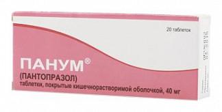 Панум 40мг 20 шт. таблетки покрытые кишечнорастворимой оболочкой
