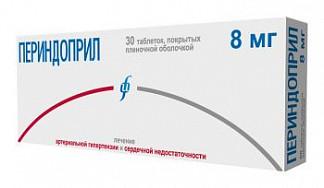 Периндоприл 8мг 30 шт. таблетки покрытые пленочной оболочкой