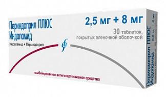 Периндоприл+индапамид 8мг+2,5мг 30 шт. таблетки