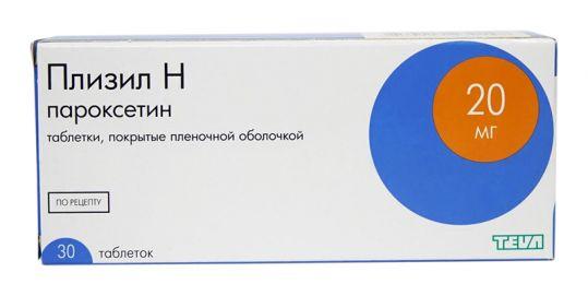 Плизил н 20мг 30 шт. таблетки покрытые пленочной оболочкой, фото №1