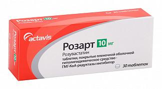 Розувастатин 10мг 30 шт. таблетки покрытые пленочной оболочкой