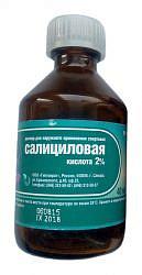 Салициловая кислота 2% 40мл раствор для наружного применения спиртовой