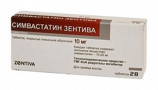 Симвастатин зентива 10мг 28 шт. таблетки покрытые пленочной оболочкой
