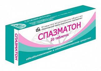 Спазматон 20 шт. таблетки