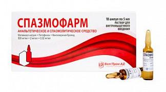 Спазмофарм 500мг+2мг+0,02мг/мл 5мл 10 шт. раствор для внутримышечного введения