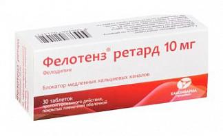 Фелотенз ретард 10мг 30 шт. таблетки пролонгированного действия, покрытые пленочной оболочкой