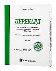 Церекард 50мг/мл 5мл 5 шт. раствор для внутривенного и внутримышечного введения