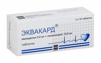 Эквакард 5мг+10мг 30 шт. таблетки