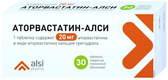 Аторвастатин 20мг 30 шт. таблетки покрытые пленочной оболочкой, фото №1