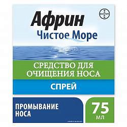 Африн чистое море спрей назальный средство для очищения носа (изотонический) 75мл