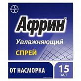 Африн увлажняющий 0,05% 15мл спрей назальный