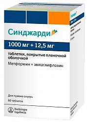 Синджарди 1000мг+12,5мг 60 шт. таблетки покрытые пленочной оболочкой берингер ингельхайм интернешнл гмбх