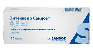 Энтекавир сандоз 0,5мг 30 шт. таблетки покрытые пленочной оболочкой
