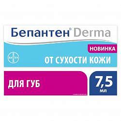 Бепантен дерма бальзам для губ восстановитель 7,5мл