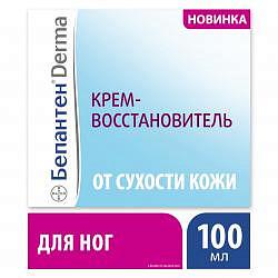 Бепантен дерма крем для ног восстановитель 100мл