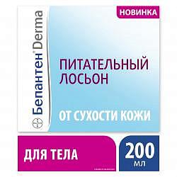 Бепантен дерма лосьон для тела питательный 200мл