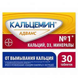 Кальцемин адванс 30 шт. таблетки
