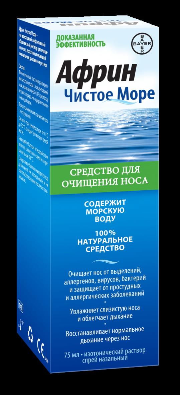 Африн чистое море спрей назальный средство для очищения носа (изотонический) 75мл, фото №1