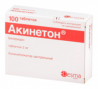 Акинетон 2мг 100 шт. таблетки