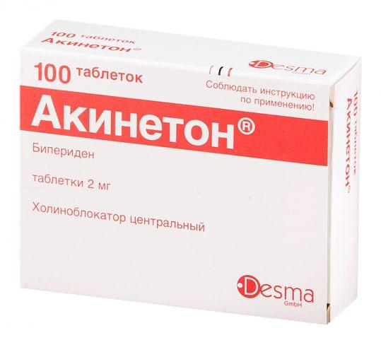 Акинетон 2мг 100 шт. таблетки, фото №1