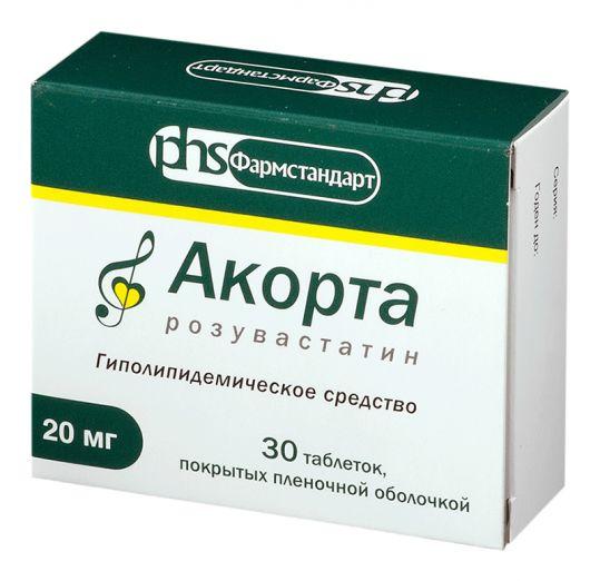 Акорта 20мг 30 шт. таблетки покрытые пленочной оболочкой, фото №1