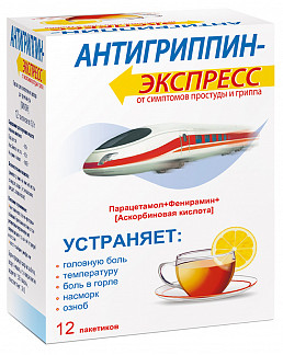 Антигриппин-экспресс 12 шт. порошок для приготовления раствора для приема внутрь лимон сотекс/фармацевтическая фабрика санкт-петербурга