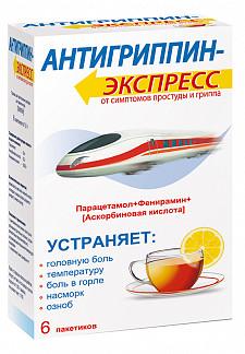 Антигриппин-экспресс 6 шт. порошок для приготовления раствора для приема внутрь лимон сотекс/фармацевтическая фабрика санкт-петербурга