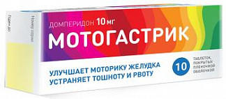 Мотогастрик 10мг 10 шт. таблетки покрытые пленочной оболочкой