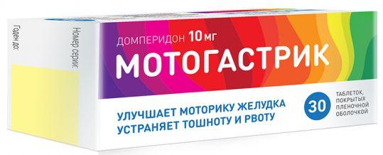 Мотогастрик 10мг 30 шт. таблетки покрытые пленочной оболочкой, фото №1