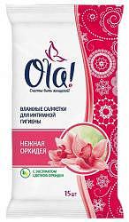 Ола салфетки влажные для интимной гигиены орхидея 15 шт.