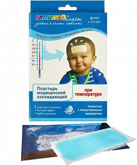 Пластырь магикопласт для детей охлаждающий при температуре 2 шт.