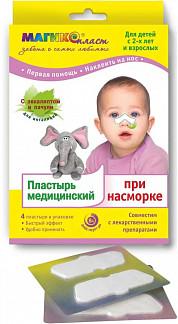 Пластырь магикопласт д/детей при насморке n4