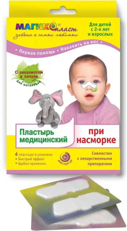 Пластырь магикопласт д/детей при насморке n4, фото №1