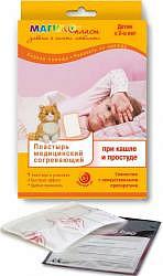 Пластырь магикопласт для детей согревающий при кашле и простуде 9,5х13см №1