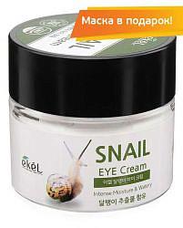 Экель крем для кожи вокруг глаз регенерирующий с муцином улитки 70мл
