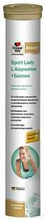 Доппельгерц бьюти спортивное леди l-карнитин+биотин таблетки шипучие со вкусом лимона 15 шт.