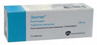 Зантак 150мг 15 шт. таблетки шипучие