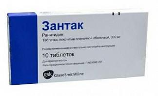 Зантак 300мг 10 шт. таблетки покрытые пленочной оболочкой